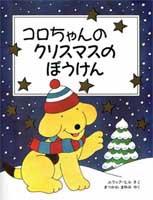 コロちゃんの クリスマスのぼうけん