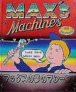マックスの夢のマシーン