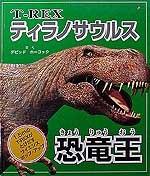 恐竜王 ティラノサウルス
