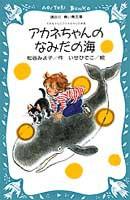 講談社青い鳥文庫 アカネちゃんのなみだの海 モモちゃんとアカネちゃんの本 6