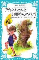 講談社青い鳥文庫 アカネちゃんとお客さんのパパ モモちゃんとアカネちゃんの本 5