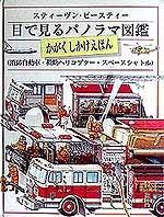 目で見るパノラマ図鑑