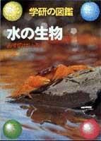学研の図鑑 水の生物