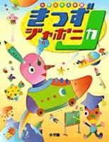 小学百科大事典 きっずジャポニカ☆(きっずJ)