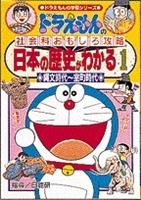 ドラえもんの社会科おもしろ攻略 日本の歴史がわかる1縄文時代〜室町時代