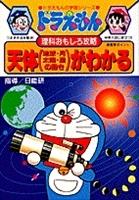 ドラえもんの理科おもしろ攻略 天体(地球・月・太陽・星の動き)がわかる