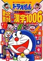 ドラえもんの国語おもしろ攻略 歌って書ける 小学漢字1006
