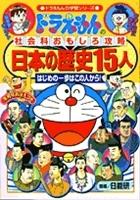 ドラえもんの社会科おもしろ攻略 日本の歴史15人