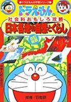ドラえもんの社会科おもしろ攻略 日本各地の自然とくらし〔改訂版〕