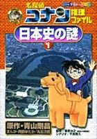 日本史の謎 1