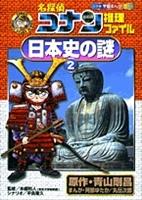 日本史の謎 2