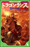 角川つばさ文庫  ドラゴンランス 1 廃都の黒竜(上)