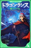 角川つばさ文庫 ドラゴンランス 2 廃都の黒竜(下)