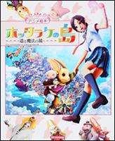 アニメ絵本 ホッタラケの島 〜遥と魔法の鏡〜