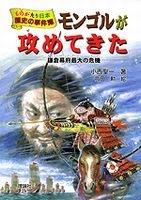 モンゴルが攻めてきた 鎌倉幕府最大の危機