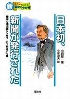 日本初、新聞が発行された 幕末の漂流者ジョセフ・ヒコがまいた種