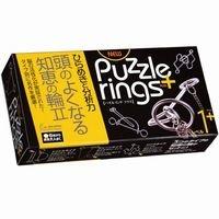 頭のよくなる知恵の輪 パズルリングプラス レベル1