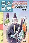 日本の歴史 第2巻 きのうのあしたは… 「平安貴族の栄え」