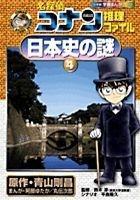 日本史の謎4