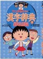 ちびまる子ちゃんの漢字辞典 2