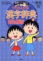 ちびまる子ちゃんの漢字辞典 3
