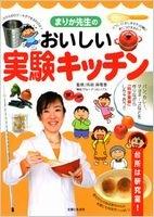 まりか先生のおいしい実験キッチン