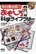 米村傳治郎のおもしろ科学ライブラリー