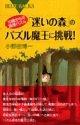 10歳からの論理パズル「迷いの森」のパズル魔王に挑戦!