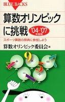 算数オリンピックに挑戦 '04〜'07年度版