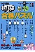 中学受験国語合格パズル 2