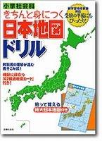 小学社会科 きちんと身につく日本地図ドリル