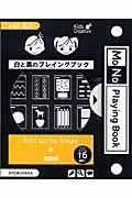 白と黒のプレイングブック 初級編