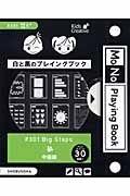 白と黒のプレイングブック 中級編