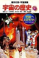 学習漫画 宇宙の歴史(1) 宇宙へとびだせ!