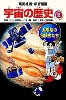 学習漫画 宇宙の歴史(2) 太陽系の冒険者たち
