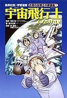 学習漫画 お茶の水博士の夢講座 (1) 宇宙飛行士になりたい!