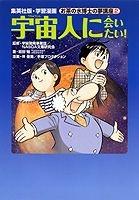 学習漫画 お茶の水博士の夢講座 (2) 宇宙人に会いたい!