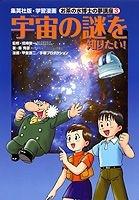 学習漫画 お茶の水博士の夢講座(3) 宇宙の謎を知りたい!