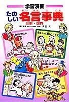 学習漫画 事典シリーズ  たのしい名言(日本・世界)事典