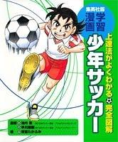 学習漫画 完全図解 少年サッカー