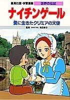 学習漫画 世界の伝記 ナイチンゲール 愛に生きたクリミアの天使