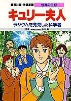 学習漫画 世界の伝記 キュリー夫人 ラジウムを発見した科学者