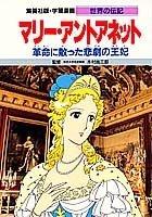 学習漫画 世界の伝記 マリー・アントアネット 革命に散った悲劇の王妃