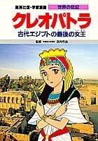 学習漫画 世界の伝記 クレオパトラ 古代エジプトの最後の女王
