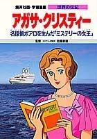 学習漫画 世界の伝記 アガサ・クリスティー 名探偵ポアロを生んだ「ミステリーの女王」
