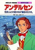 学習漫画 世界の伝記 アンデルセン 世界じゅうで愛される「童話の王さま」