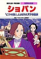 学習漫画 世界の伝記  ショパン 「ピアノの詩人」とよばれた天才作曲家