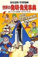 学習漫画 世界の伝記 別冊 世界の発明・発見事典