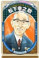 学習漫画 世界の伝記NEXT 松下幸之助 一代で世界的な会社を創った努力の人