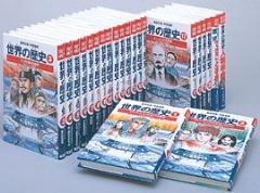学習漫画 世界の歴史 全巻セット  (全20巻+別巻2・全22冊セット)
